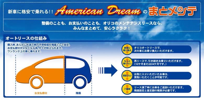 アメリカンドリーム新車情報