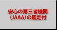 安心の第三者機関(JAAA)の鑑定付き